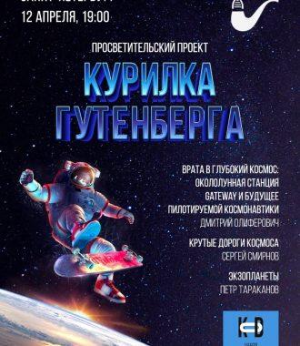 Космолекторий Курилки Гутенберга в KOD 12 апреля в 19:00