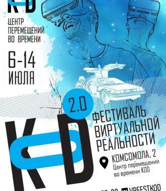 Фестиваль Виртуальной Реальности KOD 6-14 июля
