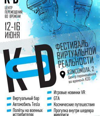 Фестиваль Виртуальной Реальности KOD