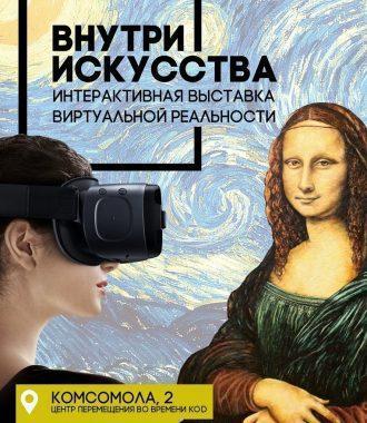 Интерактивная vr-выставка «ВНУТРИ ИСКУССТВА» с 3-17 августа 2019 г.