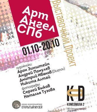 Выставка современных художников Петербурга