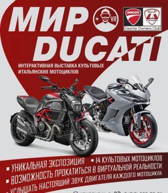 Интерактивная выставка мотоциклов Ducati