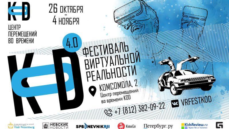 IV фестиваль виртуальной реальности KOD 4.0