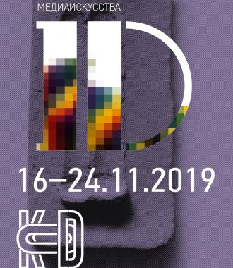 Международный фестиваль медиаискусства Киберфест-12 в Центре KOD