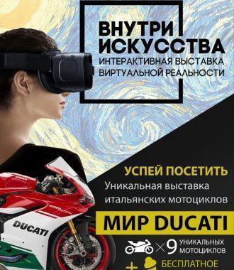 Выставка «Искусство через виртуальную реальность»