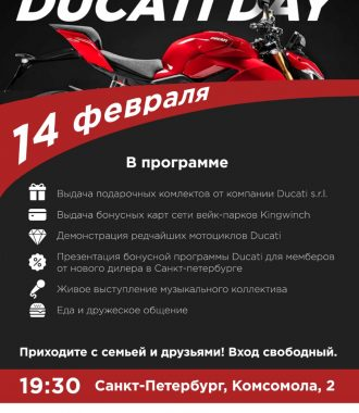 Ducati Day в центре KOD — выставка мотоциклов Ducati