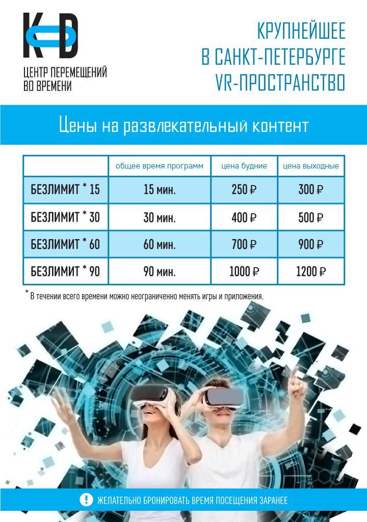 развлекательный контент, цены с 1 марта 2020