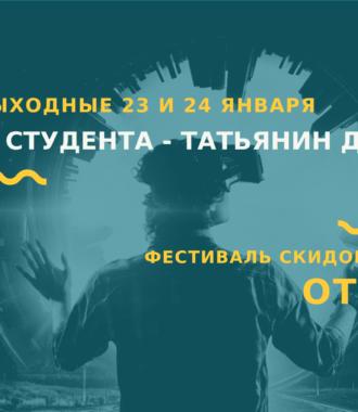 Фестиваль скидок в честь дня студента 23 и 24 для всех!