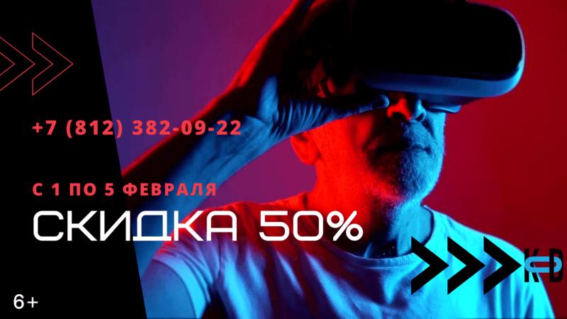 Акция «Скидка 50% в первые будни февраля» в центре виртуальной реальности KOD!